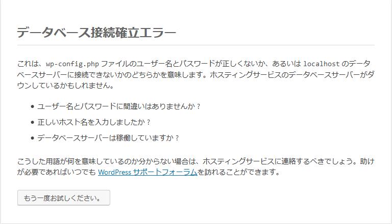 Wp error 03